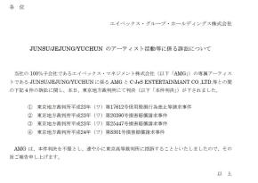 AVEX appealed against the rulings to the Tokyo High Courts