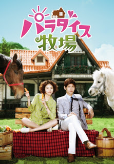 Paradise Ranch to be Rebroadcast onNHK